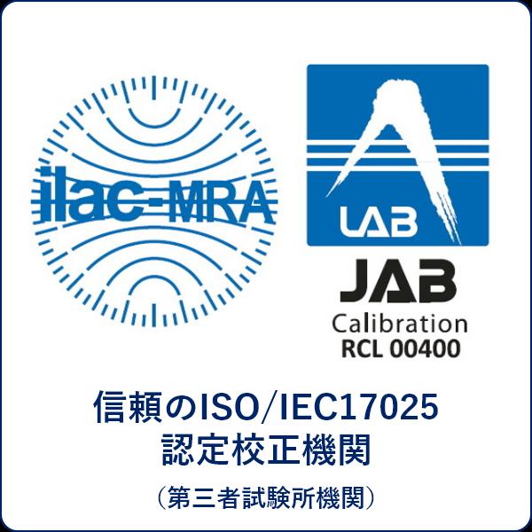 信頼のISO/IEC17025 認定校正機関 (第三者試験所機関)
