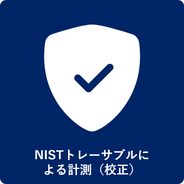 NISTトレーサブルによる計測(校正)